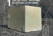 سمپوزیوم مجسمهسازی گلگهر در یک نگاه | مجله اثرهنری، بخش هنری، خبری و تحلیلی مجموعه اثرهنری | مجله اثر هنری ـ «اثرگذارتر باشید»