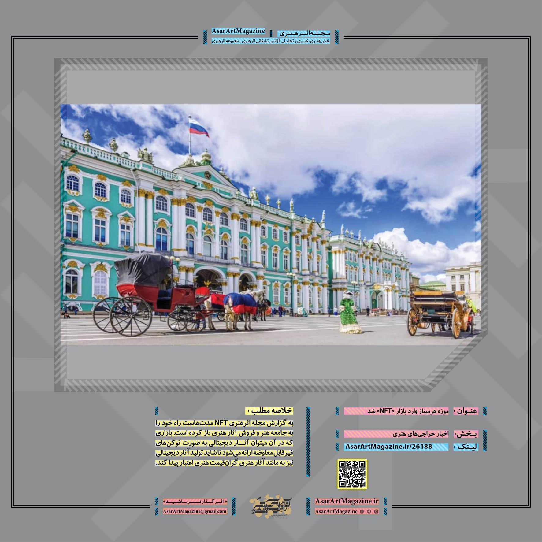 موزه هرمیتاژ وارد بازار «NFT» شد     مجله اثرهنری، بخش هنری، خبری و تحلیلی مجموعه اثرهنری   مجله اثر هنری ـ «اثرگذارتر باشید»