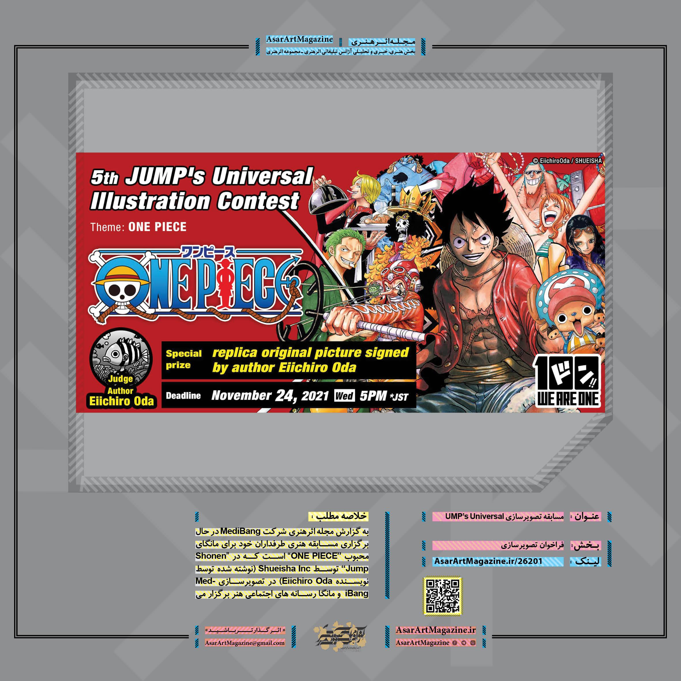 مسابقه تصویرسازی UMP's Universal  |  مجله اثرهنری، بخش هنری، خبری و تحلیلی مجموعه اثرهنری | مجله اثر هنری ـ «اثرگذارتر باشید»