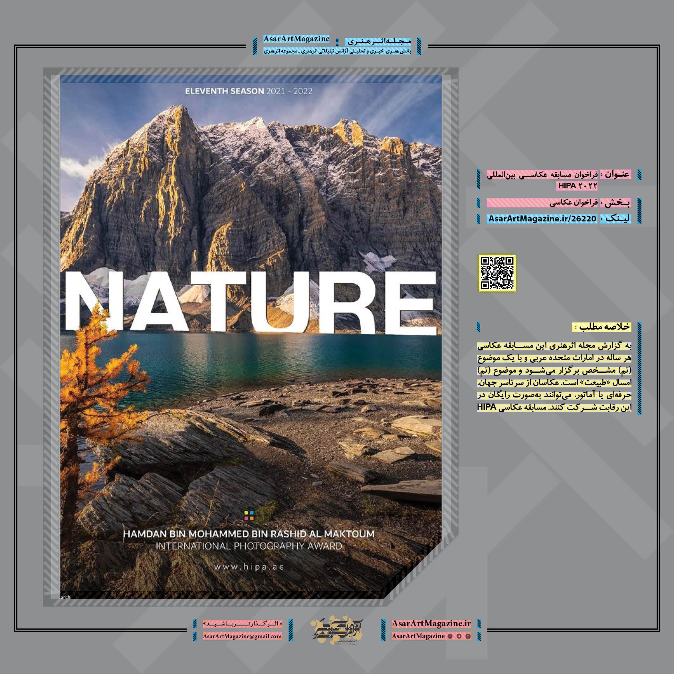 فراخوان مسابقه عکاسی بینالمللی HIPA 2022  |  مجله اثرهنری، بخش هنری، خبری و تحلیلی مجموعه اثرهنری | مجله اثر هنری ـ «اثرگذارتر باشید»