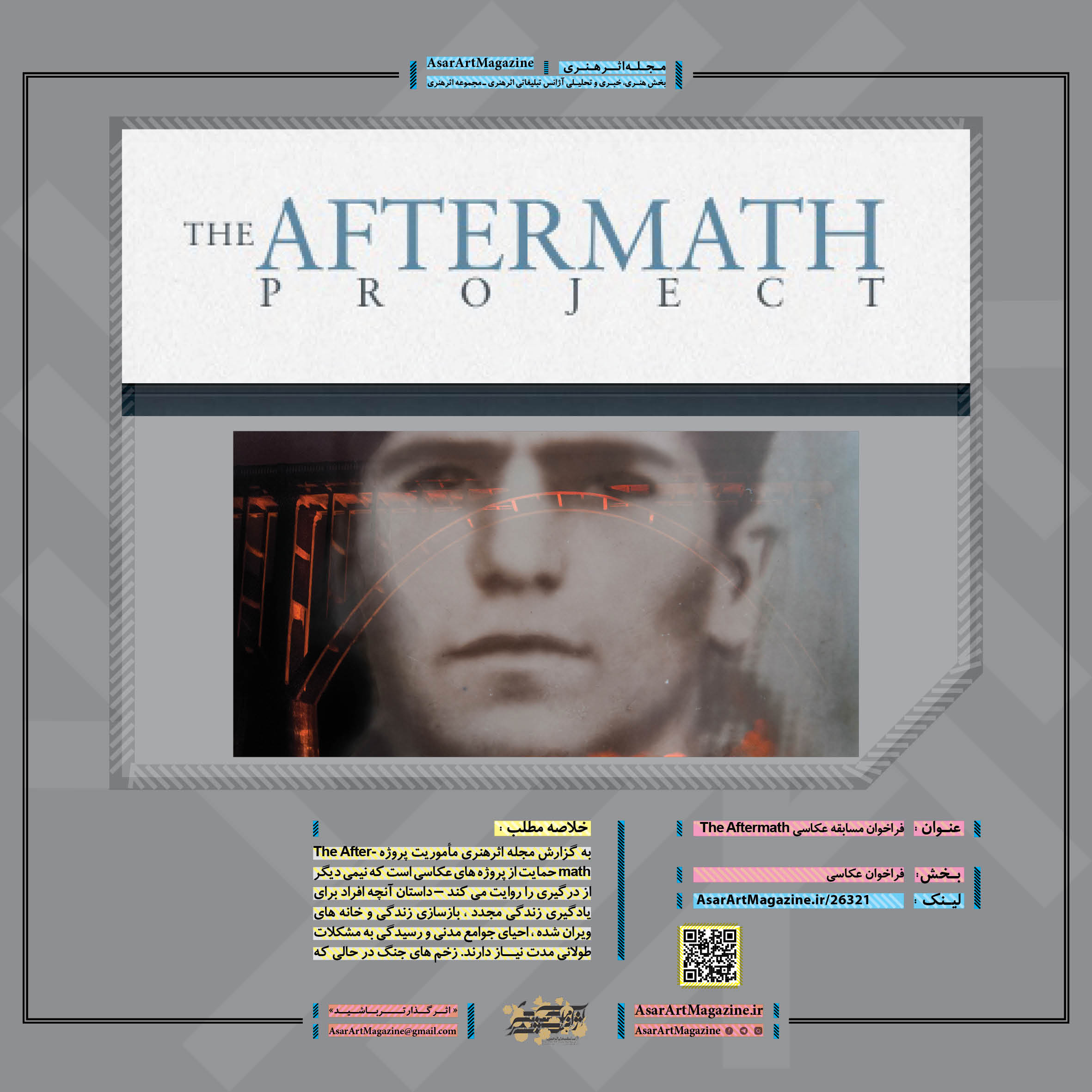 فراخوان مسابقه عکاسی The Aftermath  |  مجله اثرهنری، بخش هنری، خبری و تحلیلی مجموعه اثرهنری | مجله اثر هنری ـ «اثرگذارتر باشید»