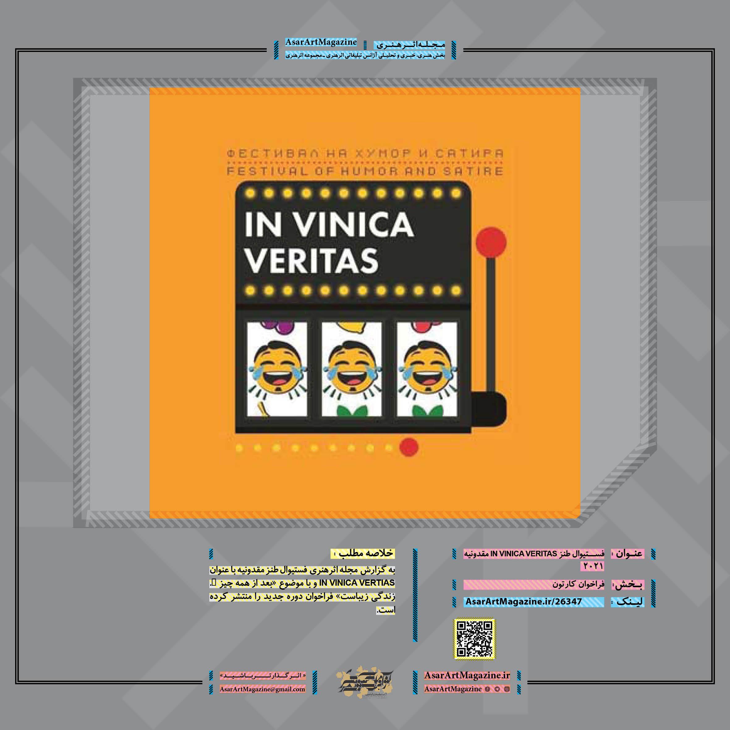 فستیوال طنز IN VINICA VERITAS مقدونیه ۲۰۲۱  |  مجله اثرهنری، بخش هنری، خبری و تحلیلی مجموعه اثرهنری | مجله اثر هنری ـ «اثرگذارتر باشید»