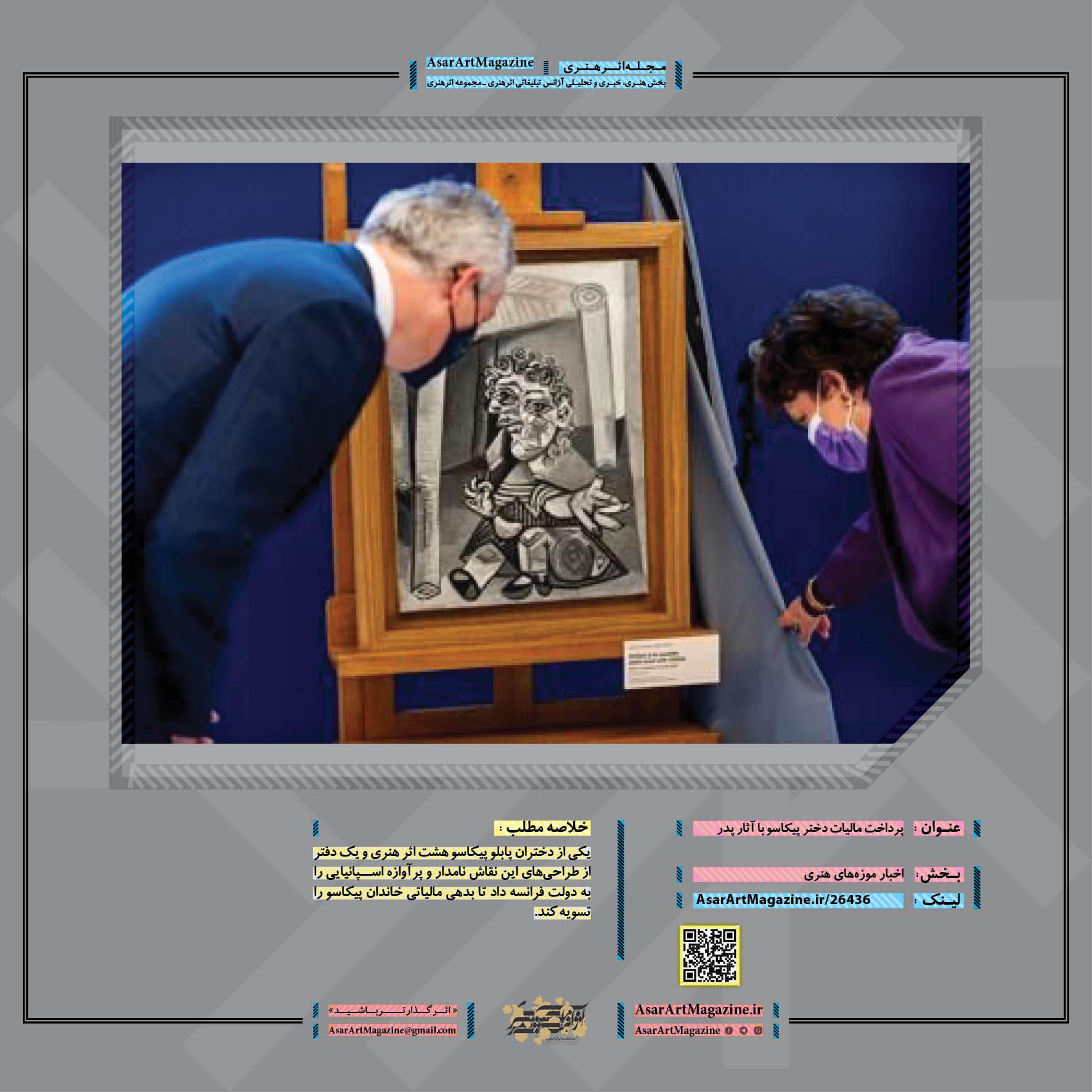 پرداخت مالیات دختر پیکاسو با آثار پدر     مجله اثرهنری، بخش هنری، خبری و تحلیلی مجموعه اثرهنری   مجله اثر هنری ـ «اثرگذارتر باشید»