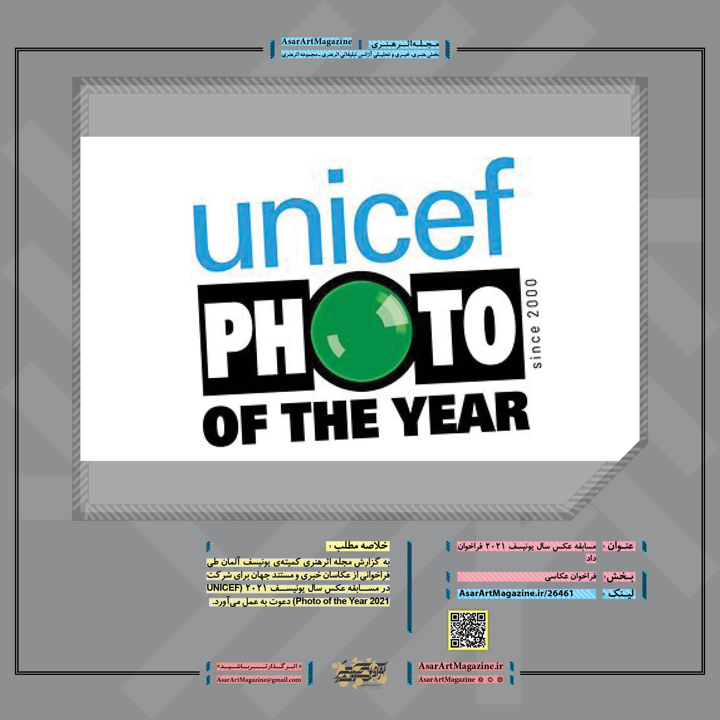 مسابقه عکس سال یونیسف ۲۰۲۱ فراخوان داد  |  مجله اثرهنری، بخش هنری، خبری و تحلیلی مجموعه اثرهنری | مجله اثر هنری ـ «اثرگذارتر باشید»