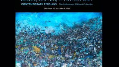 نمایش آثار هنرمندان ایرانی در موزه آسیا سوسایتی | مجله اثرهنری، بخش هنری، خبری و تحلیلی مجموعه اثرهنری | مجله اثر هنری ـ «اثرگذارتر باشید»