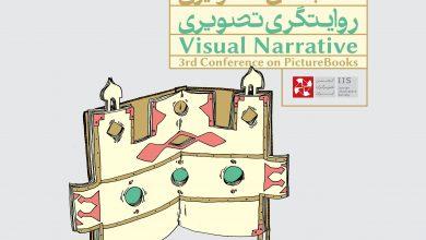 سومین همایش کتابهای تصویری «روایتگری تصویری» | مجله اثرهنری، بخش هنری، خبری و تحلیلی مجموعه اثرهنری | مجله اثر هنری ـ «اثرگذارتر باشید»
