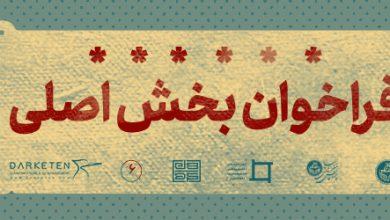 فراخوان ششمین سالانهی عکس دانشجویان عکاسی دانشگاه تهران | مجله اثرهنری، بخش هنری، خبری و تحلیلی مجموعه اثرهنری | مجله اثر هنری ـ «اثرگذارتر باشید»